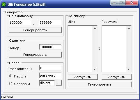 Эта программа служит для того чтобы взломать 6-ти значные ICQ